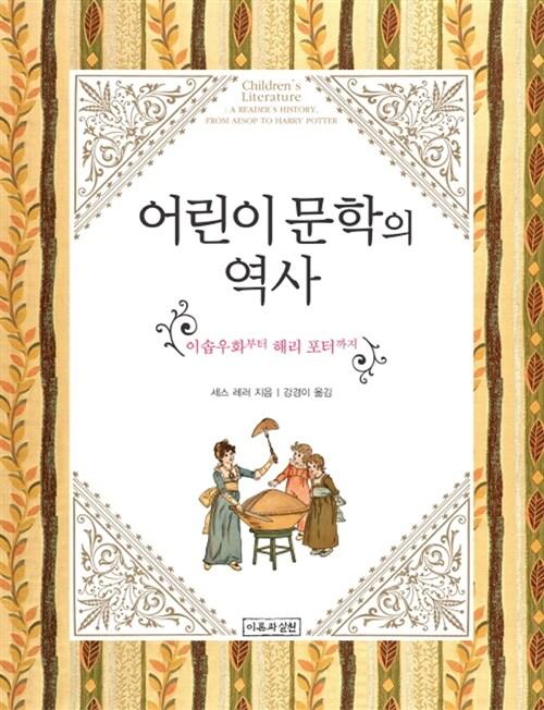 어린이 문학의 역사