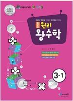 원리 왕수학 3-1 (2021년용)