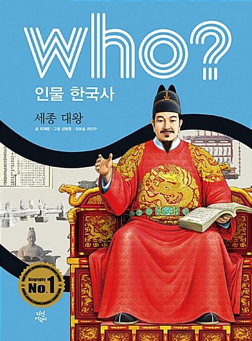 Who? 인물 한국사 : 세종 대왕