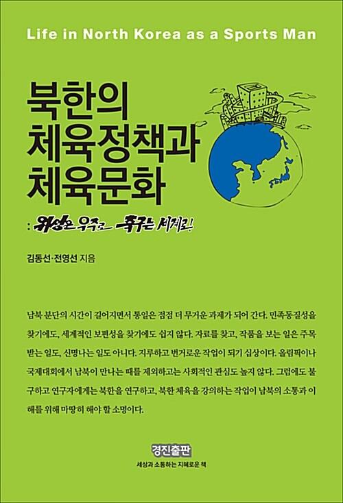 북한의 체육정책과 체육문화