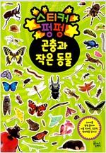 스티커 펑펑 : 곤충과 작은 동물