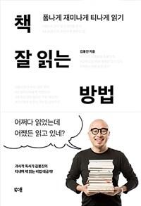 책 잘 읽는 방법 - 폼나게 재미나게 티나게 읽기