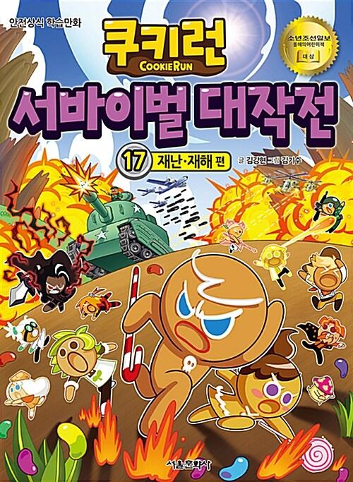 쿠키런 서바이벌 대작전 17 : 재난.재해 편