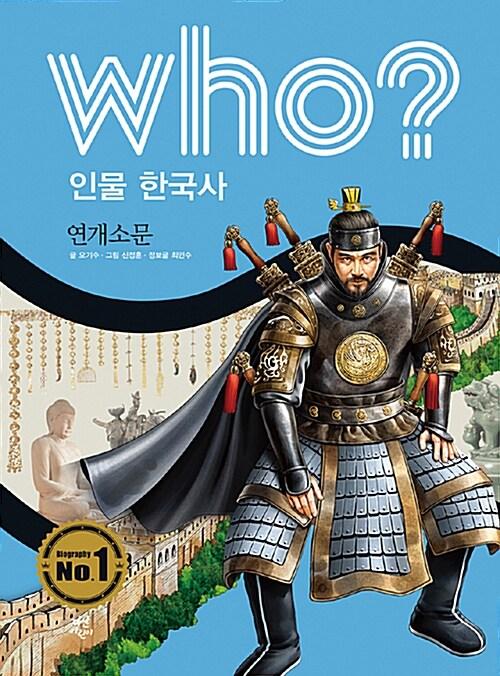 Who? 인물 한국사 : 연개소문