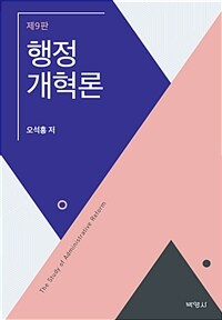 행정개혁론 / 제9판