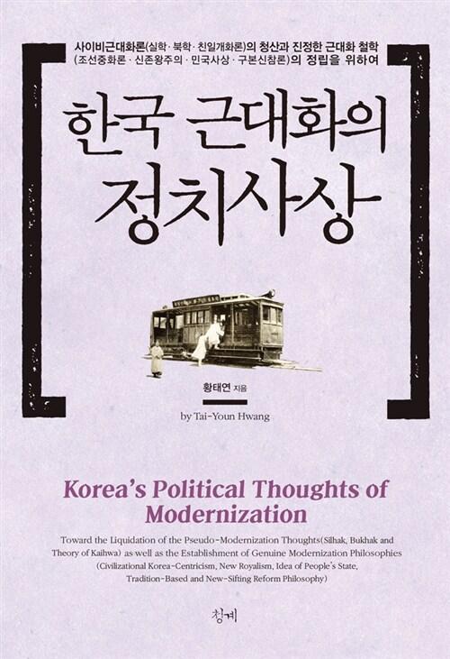 한국 근대화의 정치사상