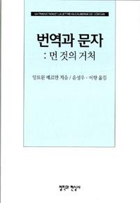 번역과 문자 : 먼 것의 거처