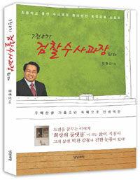 7전8기 검찰수사과장되다 : 초등학교 출신 수사과장 흥미진진 휴먼감동 스토리 / 개정[판]