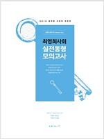 2018 최영희 사회 실전동형 모의고사