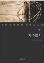 지주회시 - 꼭 읽어야 할 한국 대표 소설 95