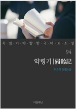 약령기 - 꼭 읽어야 할 한국 대표 소설 94