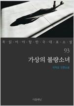가상의 불량소녀 - 꼭 읽어야 할 한국 대표 소설 93
