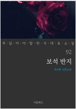 보석 반지 - 꼭 읽어야 할 한국 대표 소설 92