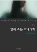 얼어 죽은 모나리자 - 꼭 읽어야 할 한국 대표 소설 91