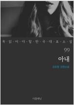 아내 - 꼭 읽어야 할 한국 대표 소설 99