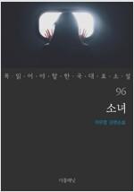 소녀 - 꼭 읽어야 할 한국 대표 소설 96