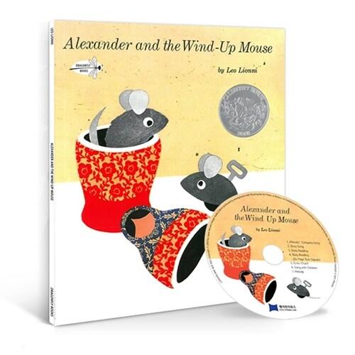 노부영 Alexander and the Wind-Up Mouse (Paperback + CD)