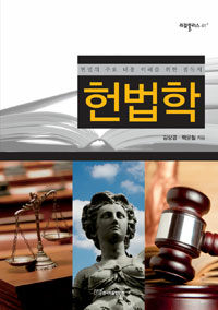 헌법학 : 헌법의 주요 내용 이해를 위한 필독서