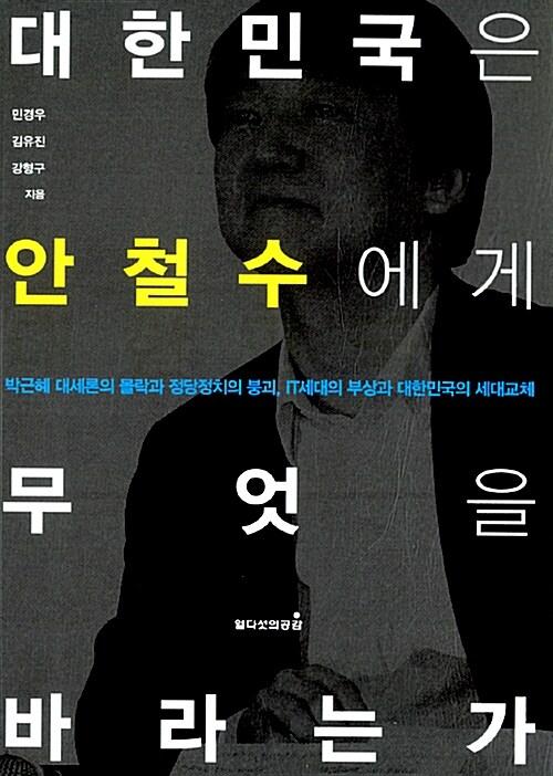 대한민국은 안철수에게 무엇을 바라는가