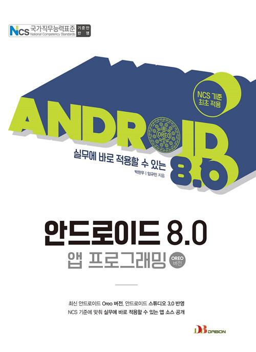 (실무에 바로 적용할 수 있는) 안드로이드 8.0 앱 프로그래밍 : Oreo 버전