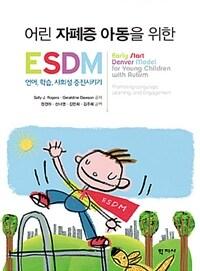(어린 자폐증 아동을 위한) ESDM : 언어, 학습, 사회성 증진시키기