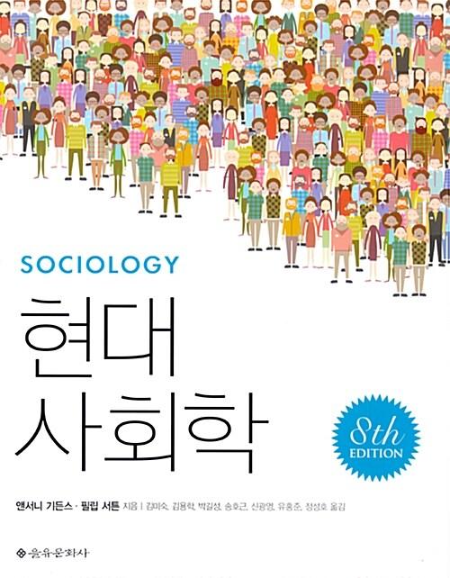 현대사회학