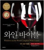 와인 바이블 : 2018 EDITION