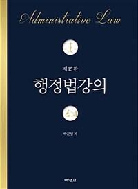 행정법강의 = 제15판(2018년판)