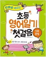 초등 영어일기 첫걸음 : 기초문법