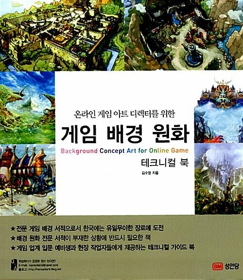 게임 배경 원화 테크니컬 북