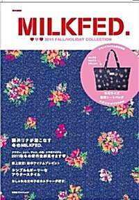 MILKFED. 2011 FALL/HOLIDAY COLLECTION (e-MOOK) (ムック)