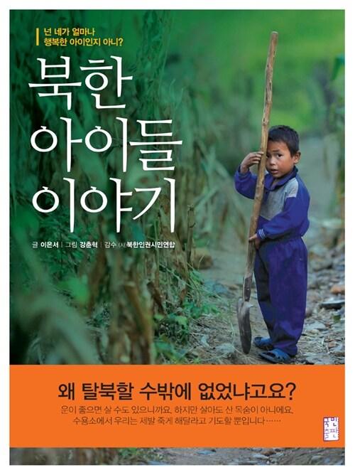 넌 네가 얼마나 행복한 아이인지 아니? : 북한 아이들 이야기