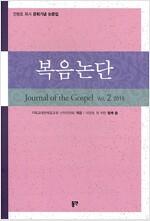 복음논단 Vol.2 2018