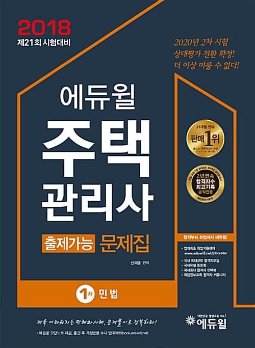 2018 에듀윌 주택관리사 1차 출제가능 문제집 민법
