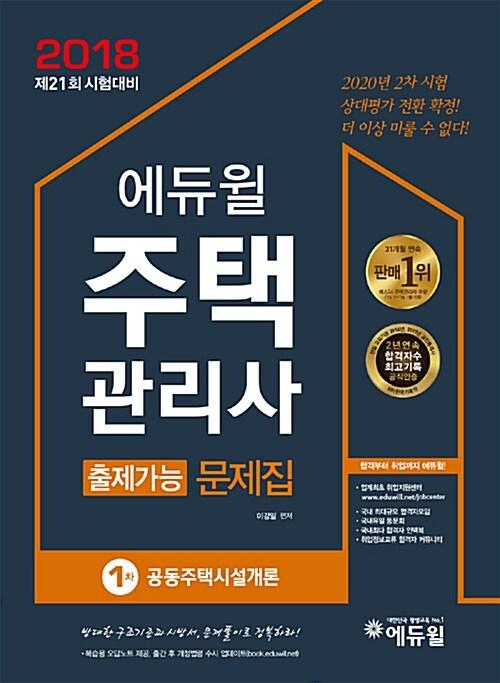 2018 에듀윌 주택관리사 1차 출제가능 문제집 공동주택시설개론