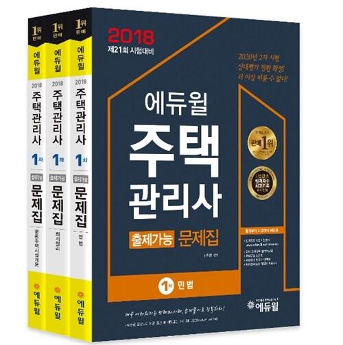 2018 에듀윌 주택관리사 1차 출제가능 문제집 세트 - 전3권