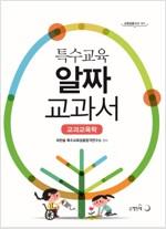 특수교육 알짜교과서 : 교과교육학