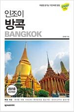 인조이 방콕 (2018)