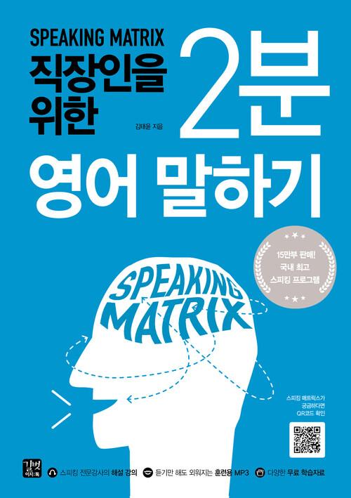 스피킹 매트릭스: 직장인을 위한 2분 영어 말하기