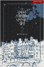 [세트] [BL] 살인마 르웰린 씨의 낭만적인 정찬 (총3권/완결)