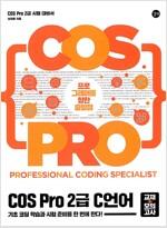 COS Pro 2급 C 언어 시험 대비서 (교재 + 모의고사)