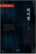 [BL] 라이벌 01권