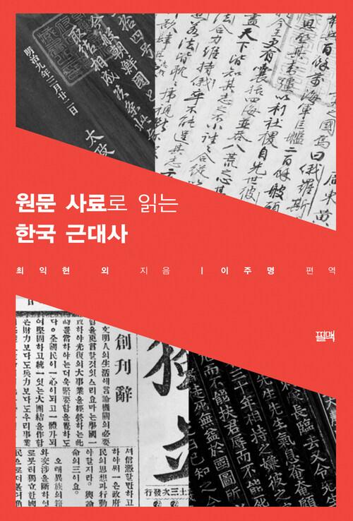 원문 사료로 읽는 한국 근대사