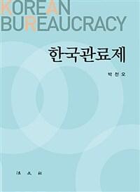 한국관료제