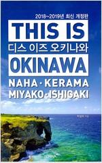 디스 이즈 오키나와 This Is Okinawa (2018~2019년 최신 개정판)