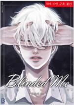 [BL] 블라인디드 미(Blinded Me) (외전증보판)