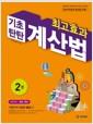 [중고] 최고효과 기초탄탄 계산법 2권