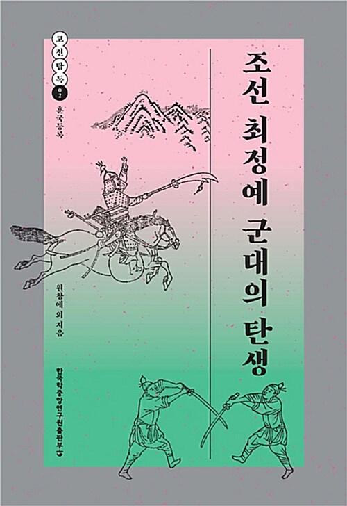 조선 최정예 군대의 탄생