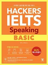 해커스 아이엘츠 스피킹 베이직 (Hackers IELTS Speaking Basic)