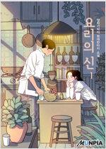 [세트] 요리의 신 (총32권/완결)